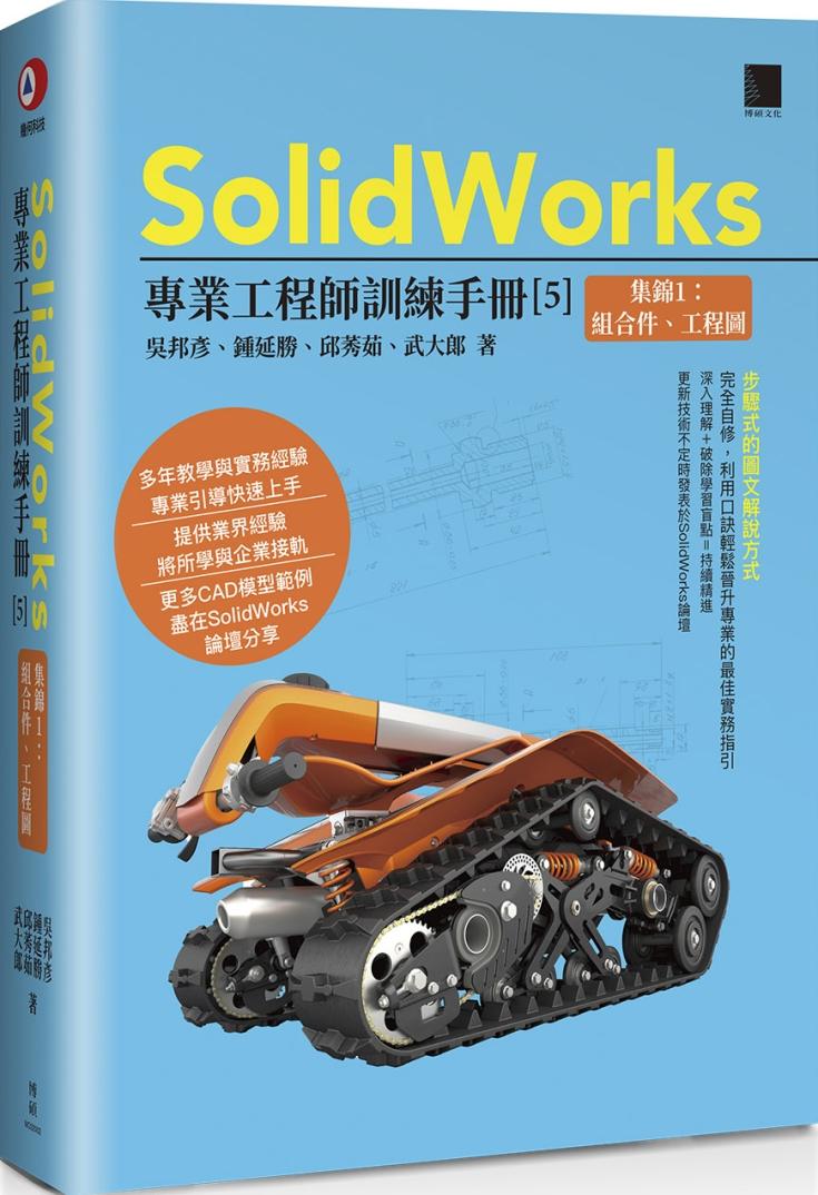 SolidWorks專業工程師訓練手冊[5]-集錦1:組合件、工程圖