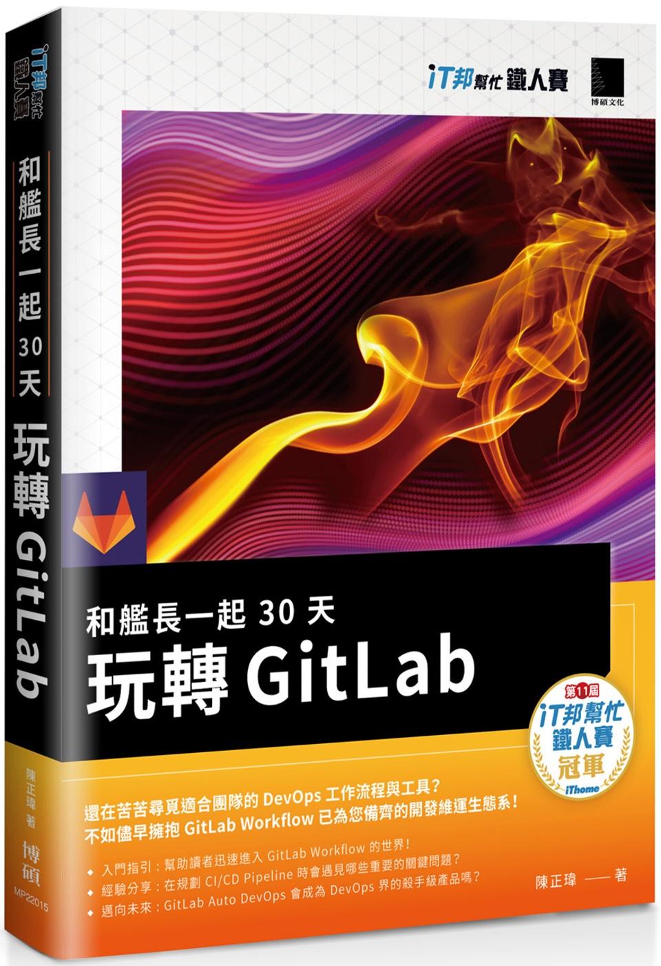 和艦長一起 30 天玩轉 GitLab(iT邦幫忙鐵人賽系列書)