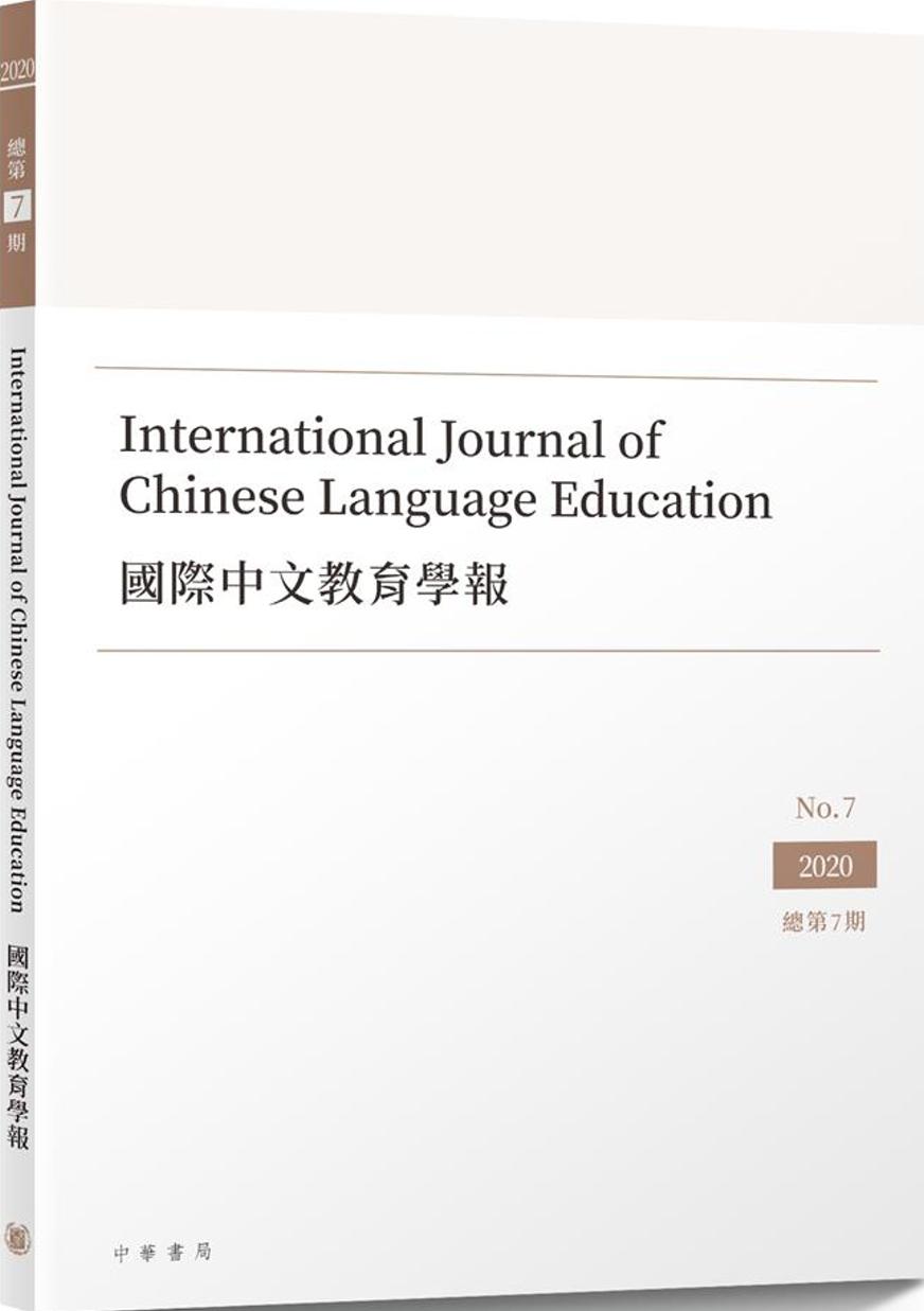 國際中文教育學報 第七期