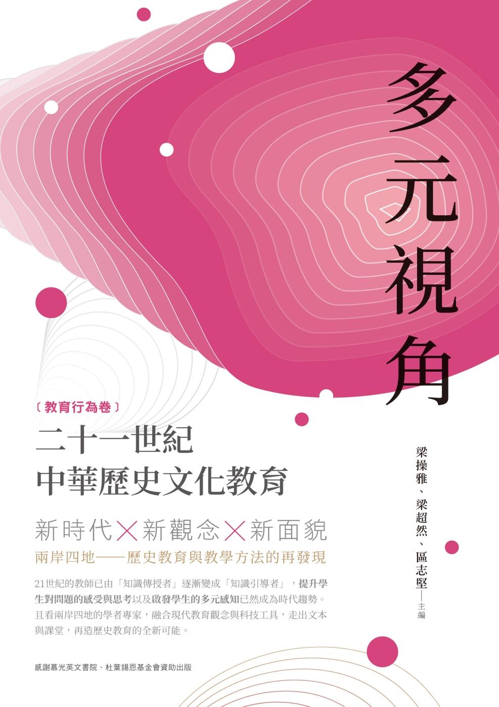 多元視角:二十一世紀中華歷史文化教育(教育行為卷)