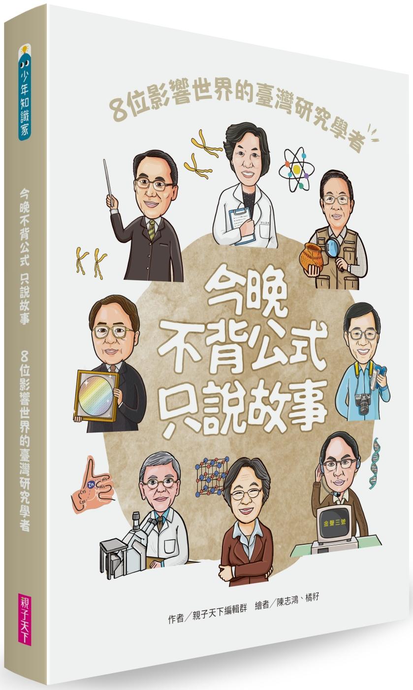 今晚不背公式,只說故事:8位影響世界的臺灣研究學者