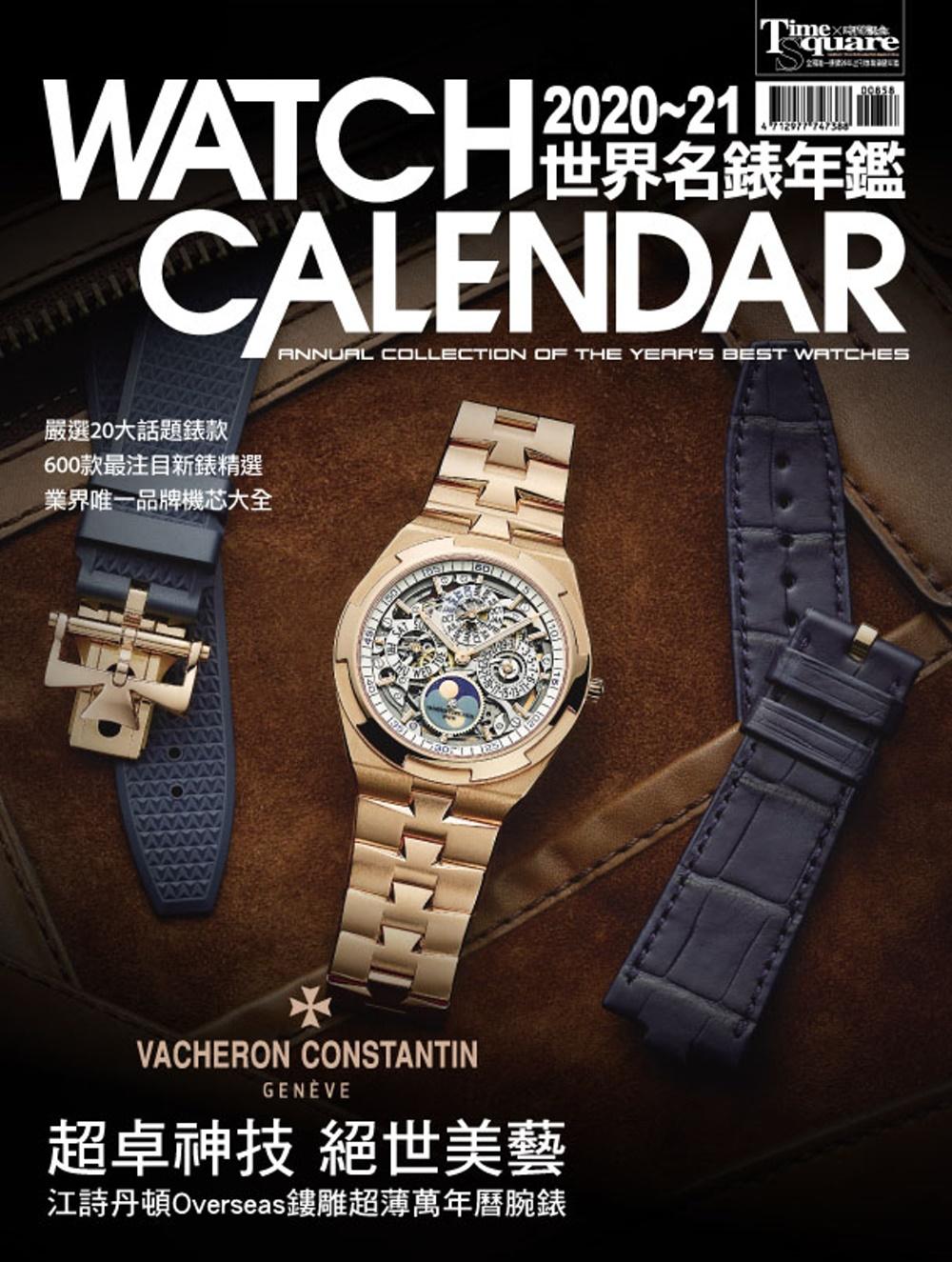 2020-21世界名錶年鑑(硬皮精裝本)