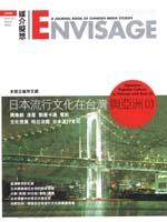 日本流行文化在臺灣與亞洲 (1)