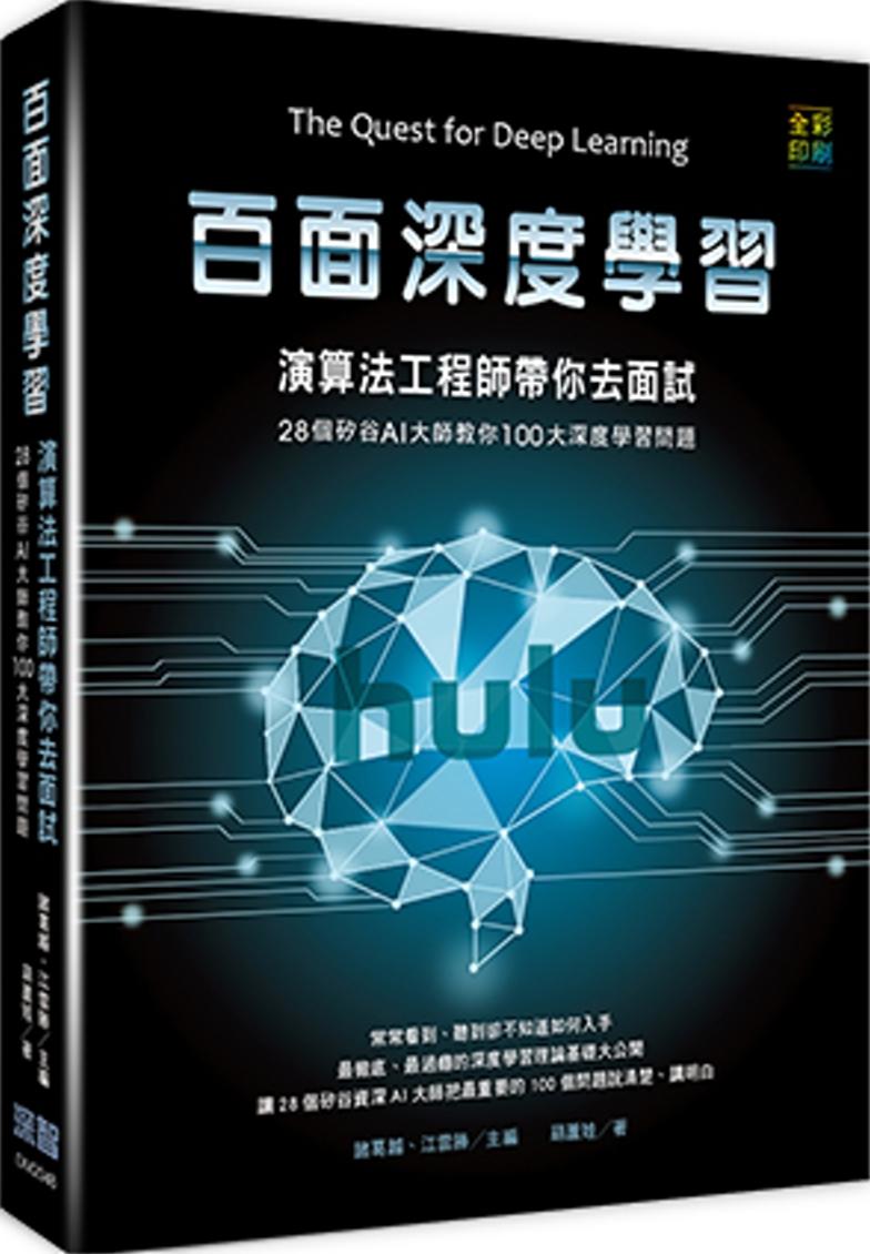 百面深度學習:演算法工程師帶你去面試  28個矽谷AI大師教你100大深度學習問題(全彩印刷)