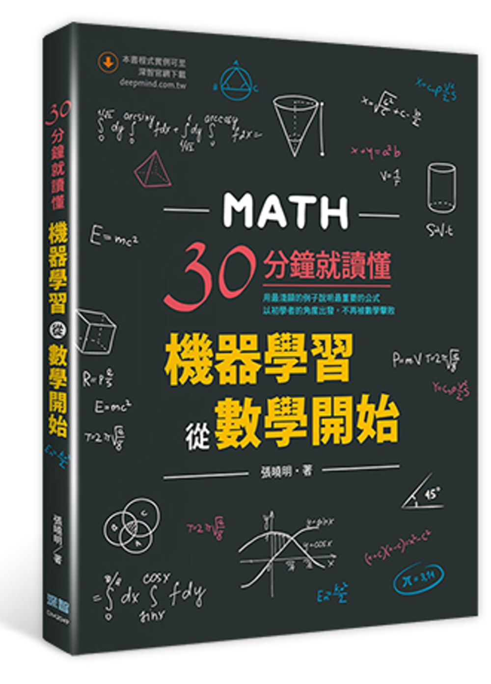 30分鐘就讀懂:機器學習從數學開始