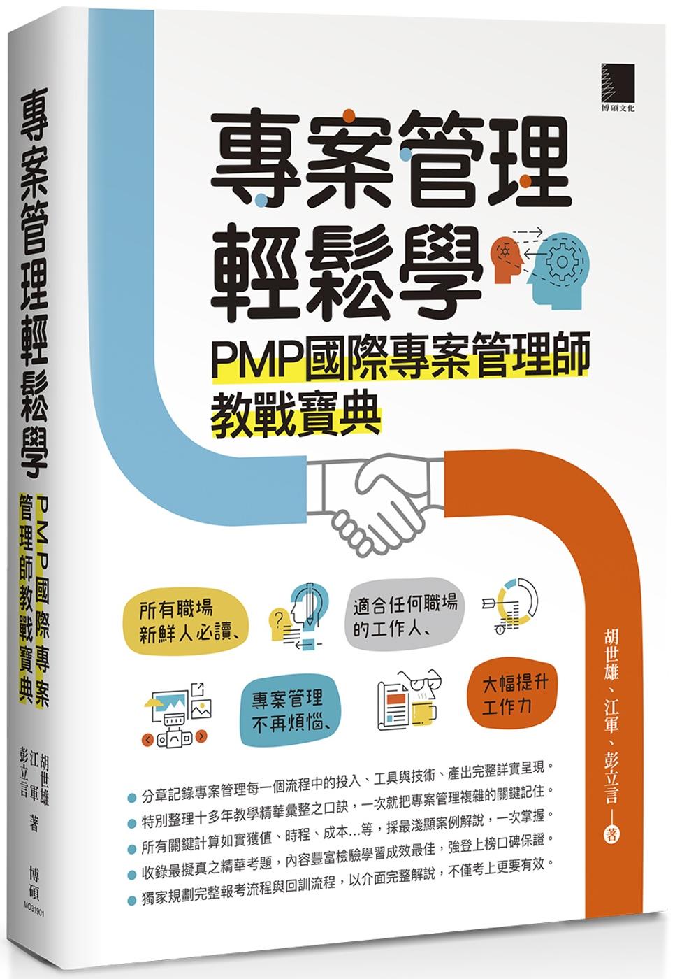 專案管理輕鬆學:PMP國際專案管理師教戰寶典