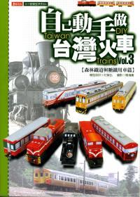 自己動手做台灣火車3:森林鐵道與糖鐵車輛篇