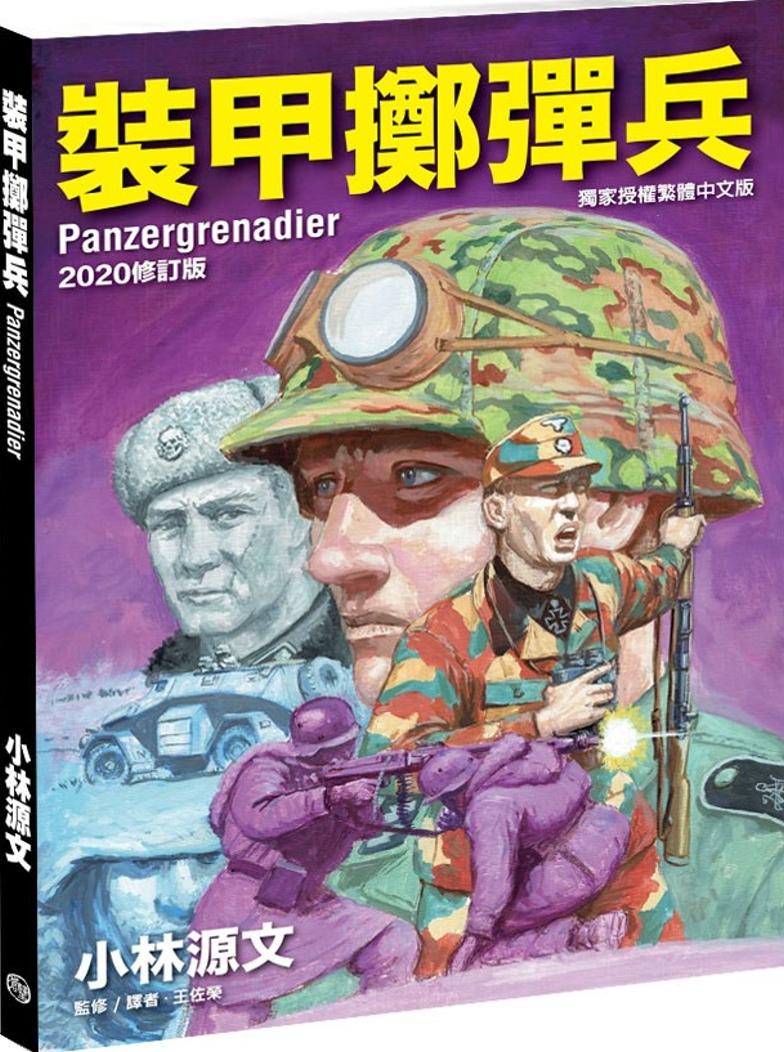 裝甲擲彈兵 2020修訂版(A4大開本)