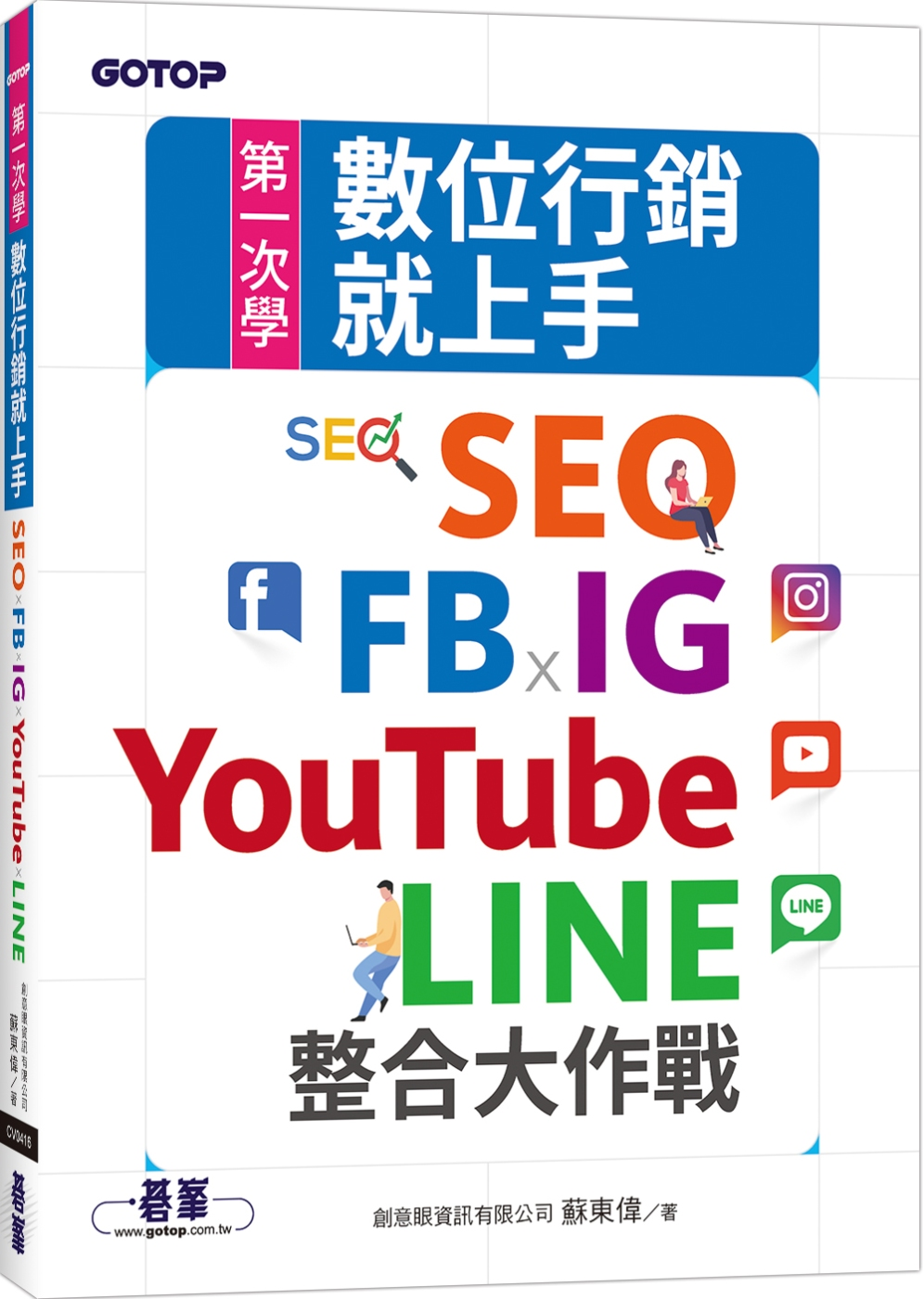 第一次學數位行銷就上手:SEO x FB x IG x YouTube x LINE整合大作戰