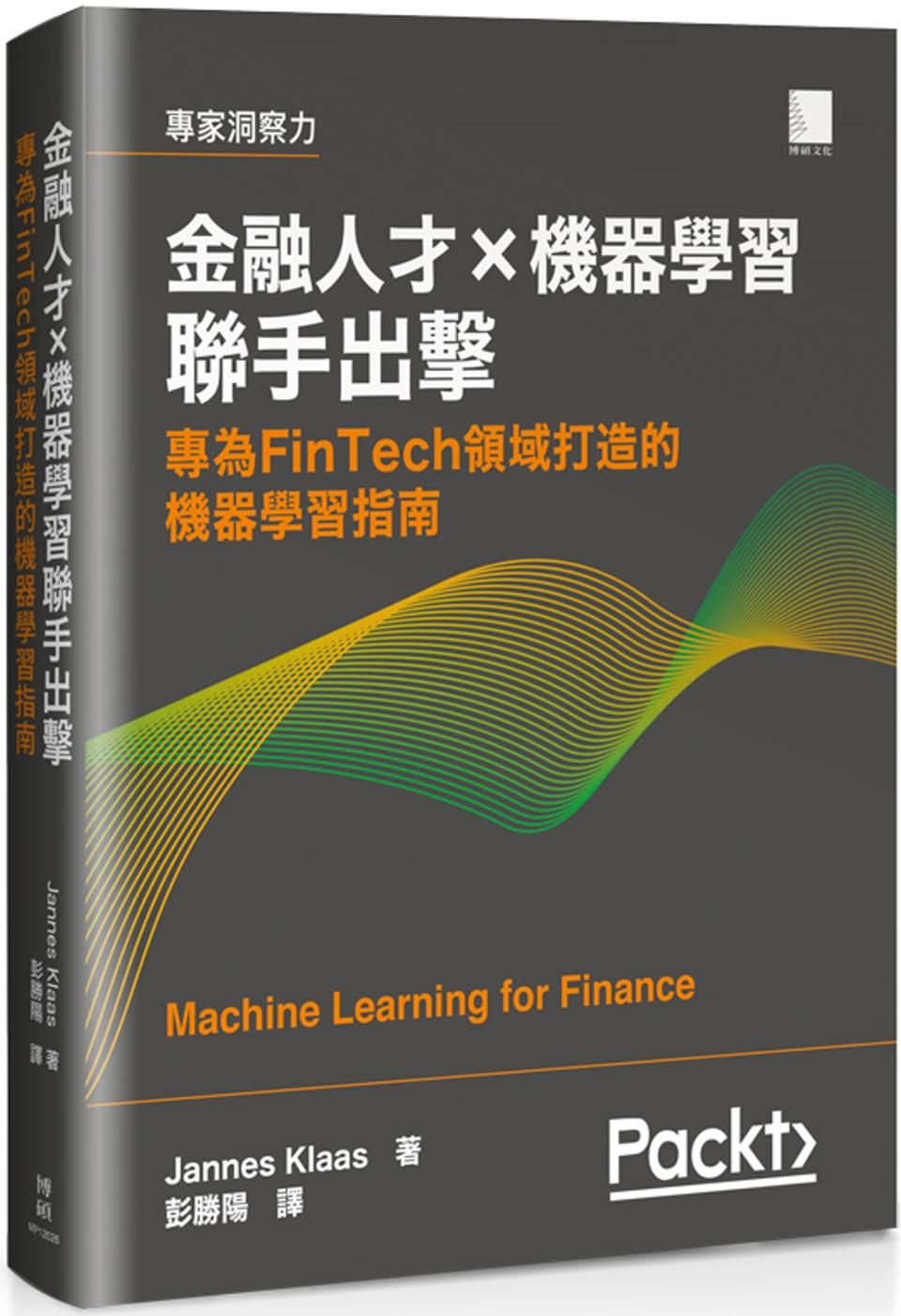 金融人才×機器學習聯手出擊:專為FinTech領域打造的機器學習指南