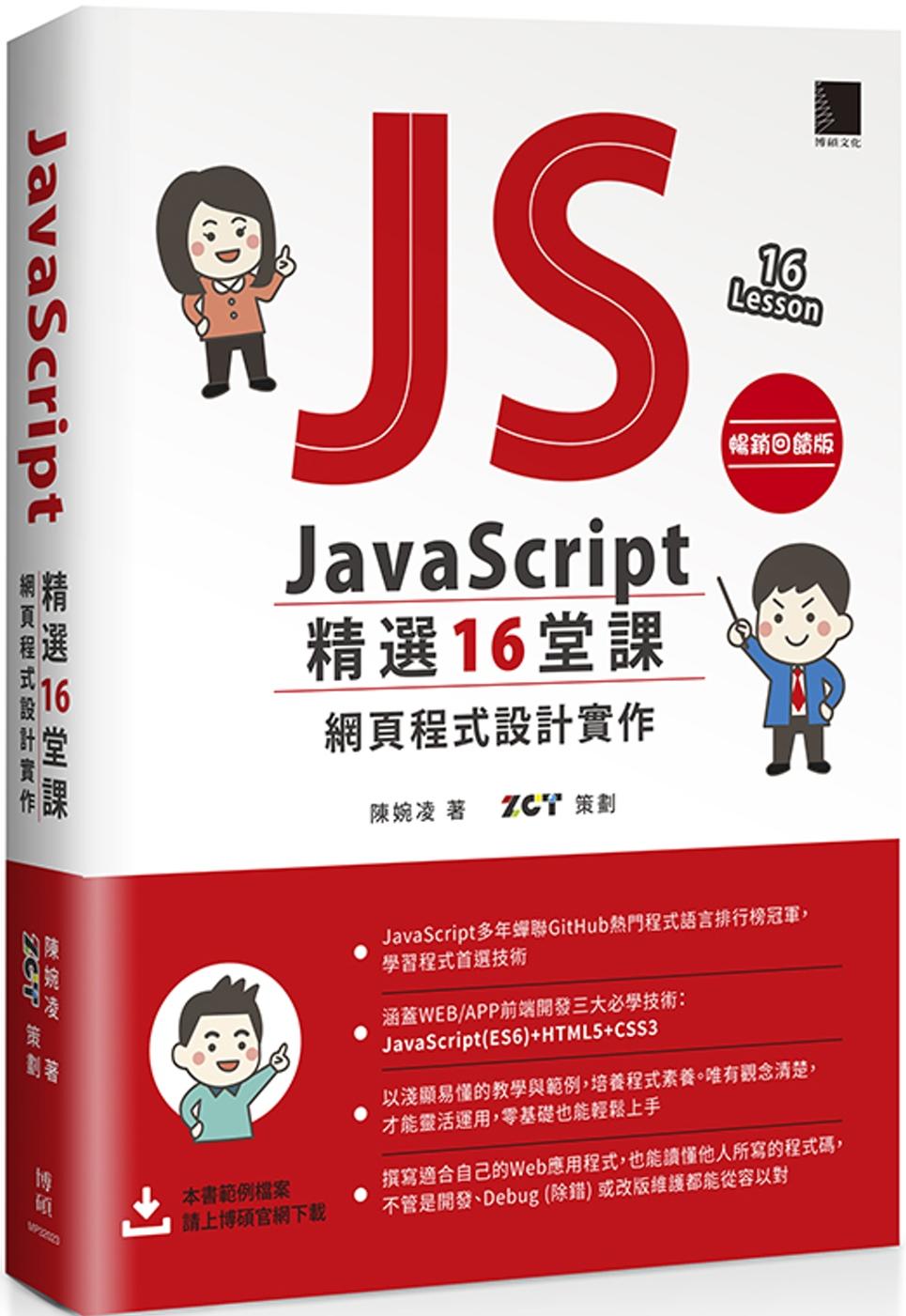 JavaScript 精選16堂課:網頁程式設計實作【暢銷回饋版】