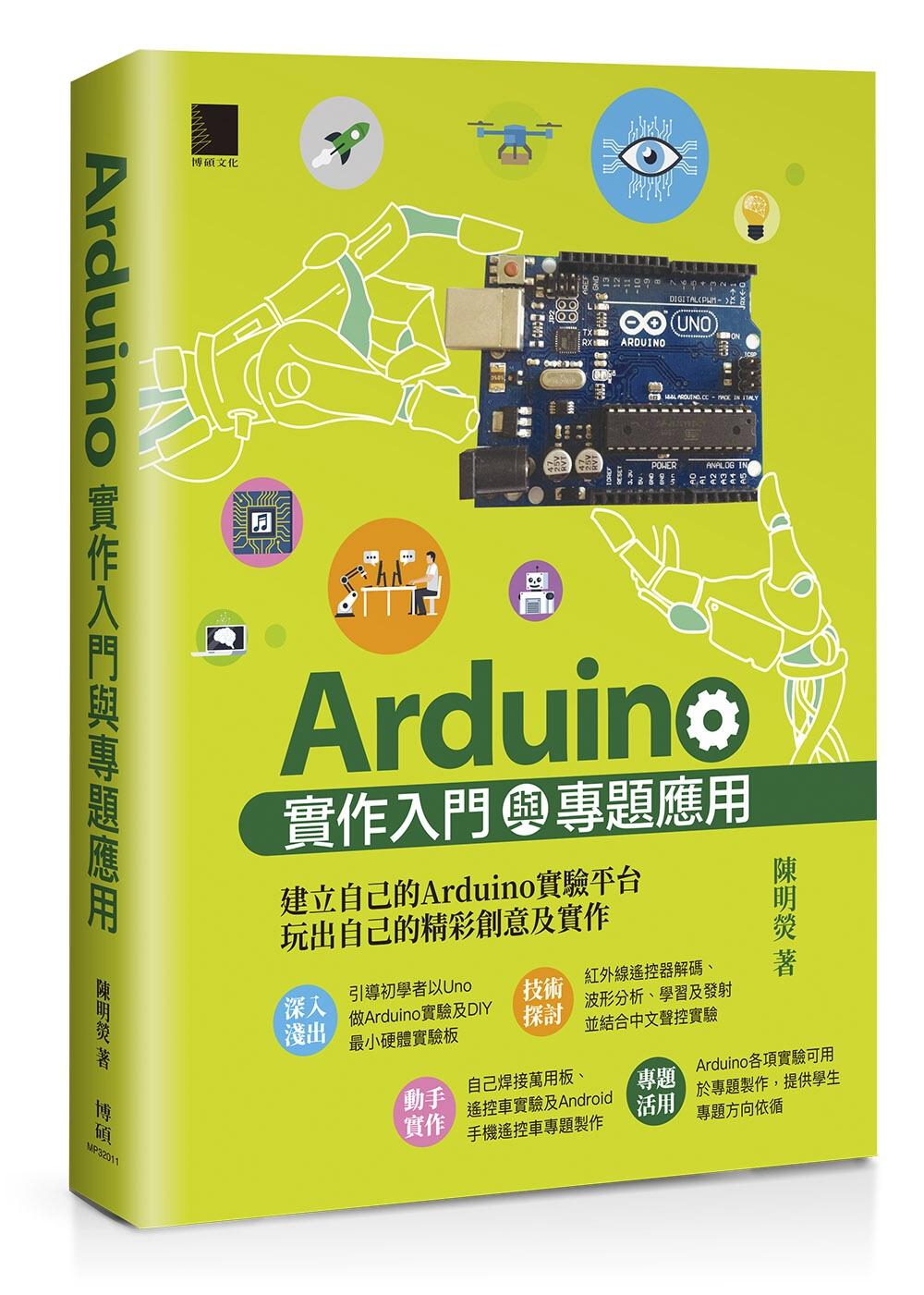 Arduino實作入門與專題應用