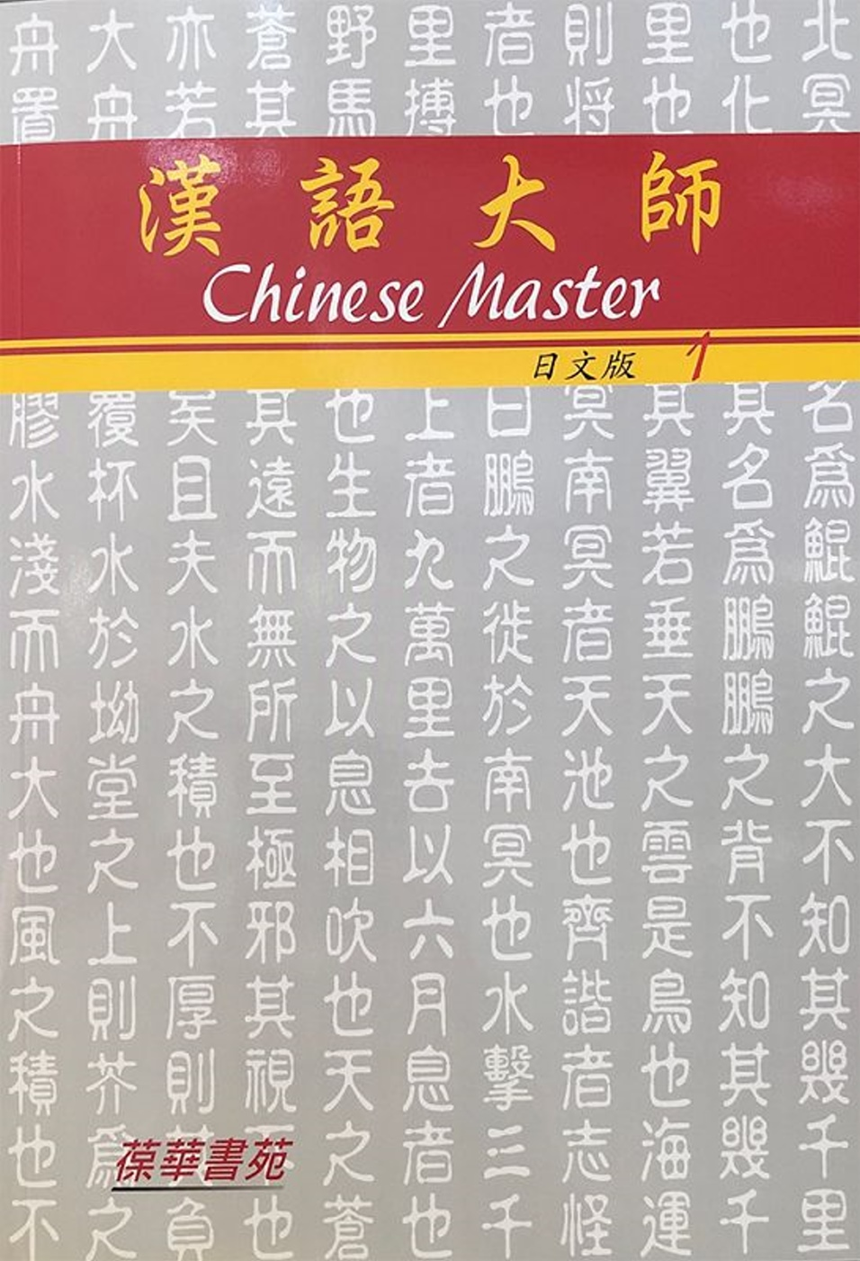 漢語大師1(日文版)繁體中文版(附CD)(八版)