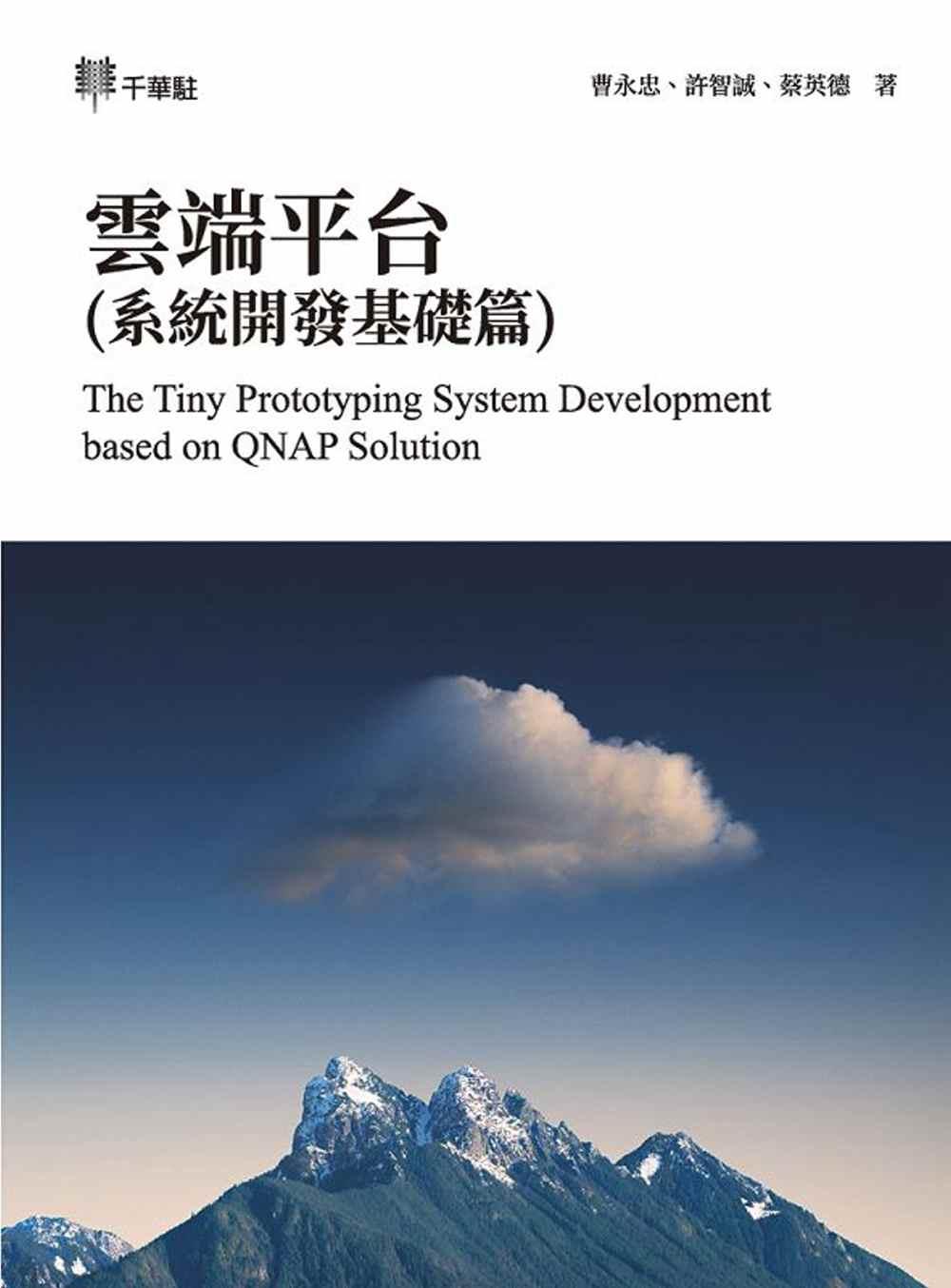 雲端平台(系統開發基礎篇)