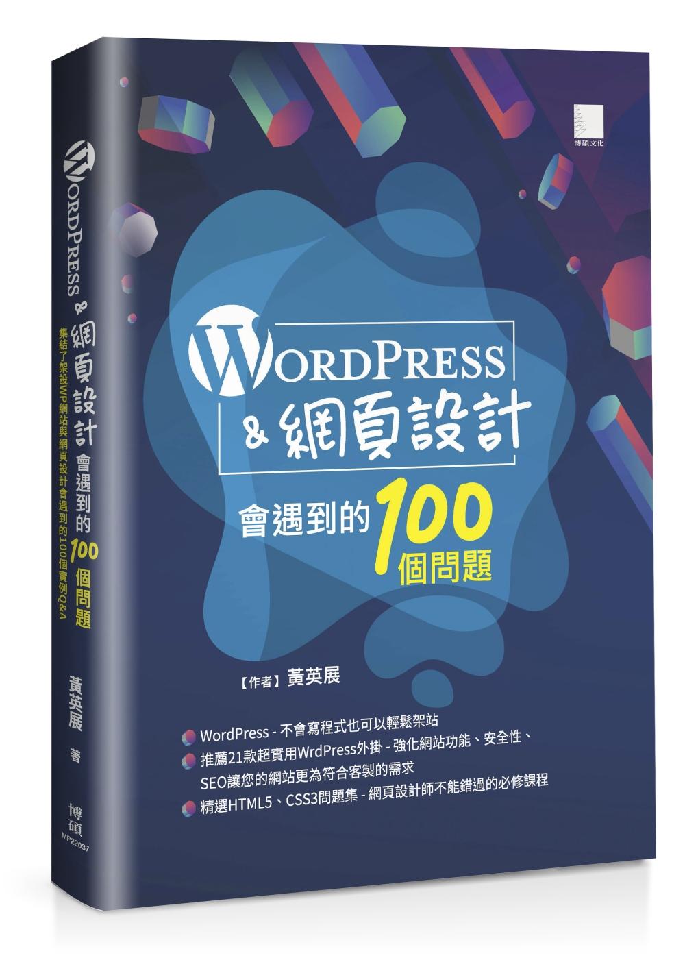 WordPress&網頁設計會遇到的100個問題