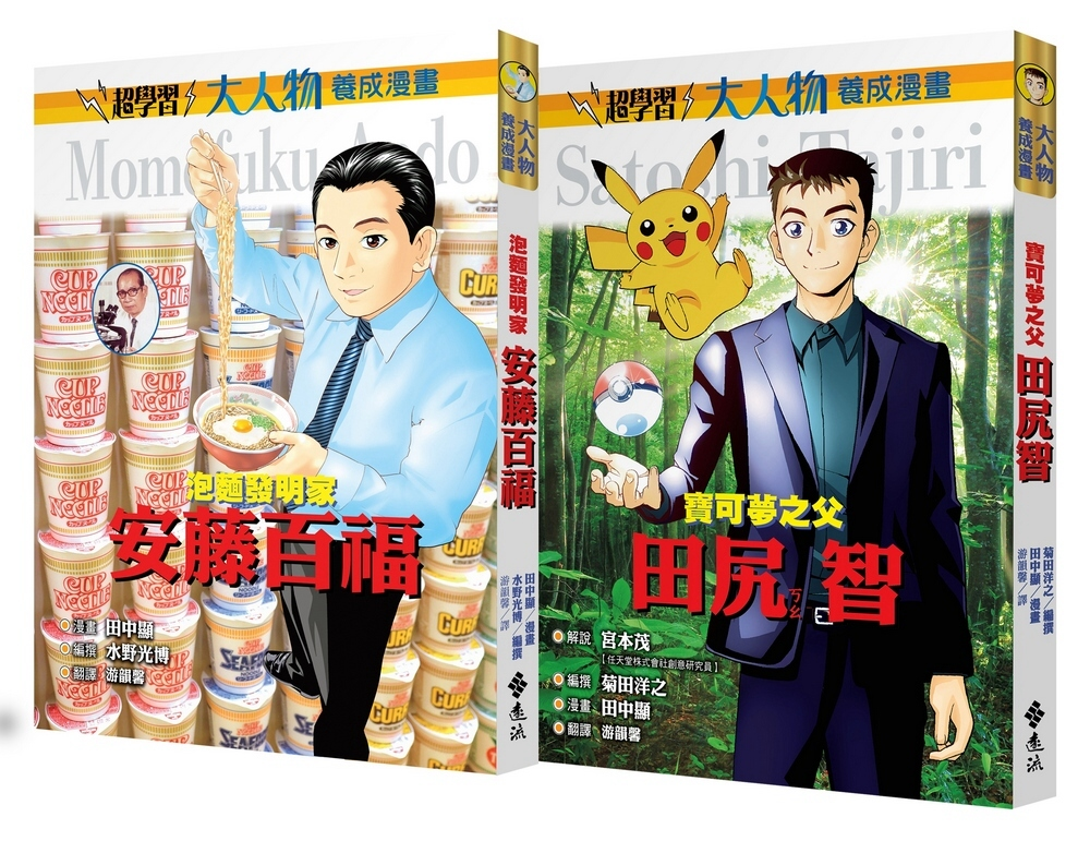 大人物養成漫畫(1~2集)