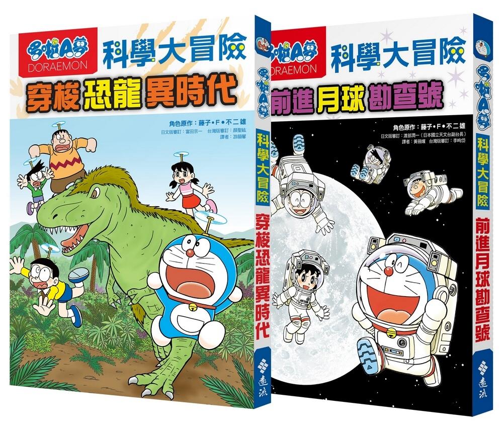 哆啦A夢科學大冒險(1~2集)
