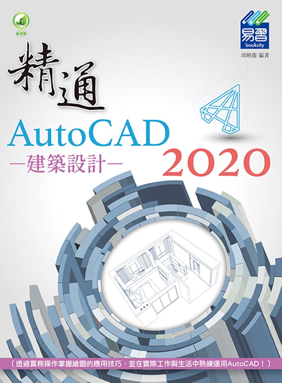 精通 AutoCAD 2020 建築設計