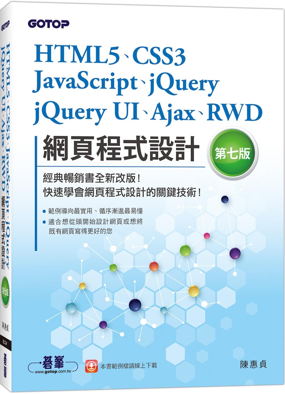 HTML5、CSS3、JavaScript、jQuery、jQuery UI、Ajax、RWD網頁程式設計(第七版)
