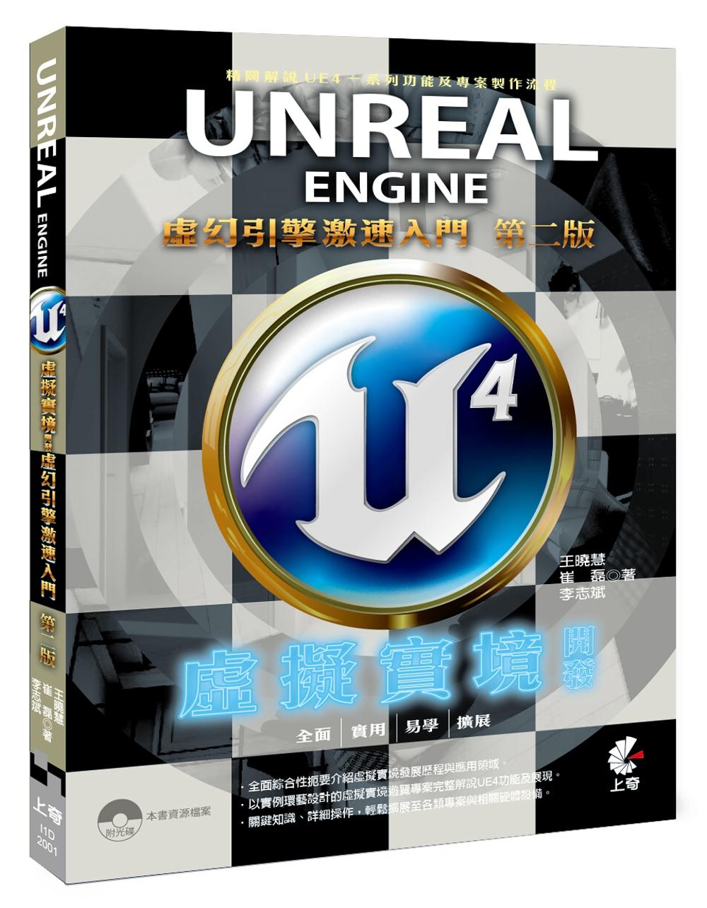 Unreal Engine 4-虛擬實境開發-虛幻引擎激速入門(附光碟)(第二版)
