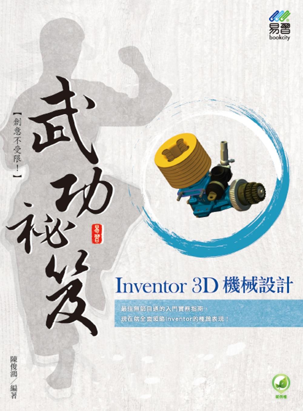 Inventor 3D 機械設計 武功密笈