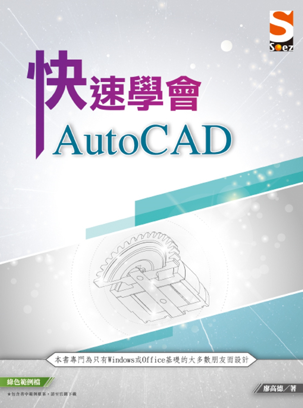 快速學會 AutoCAD