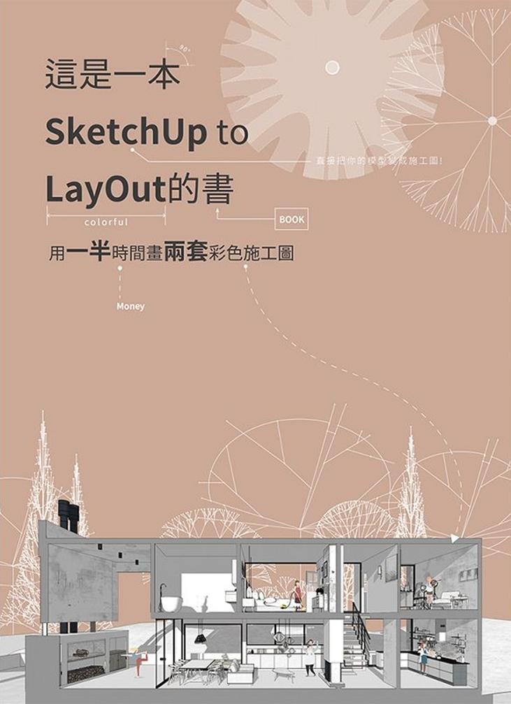 這是一本SketchUp to LayOut的書:用一半時間畫兩套彩色施工圖