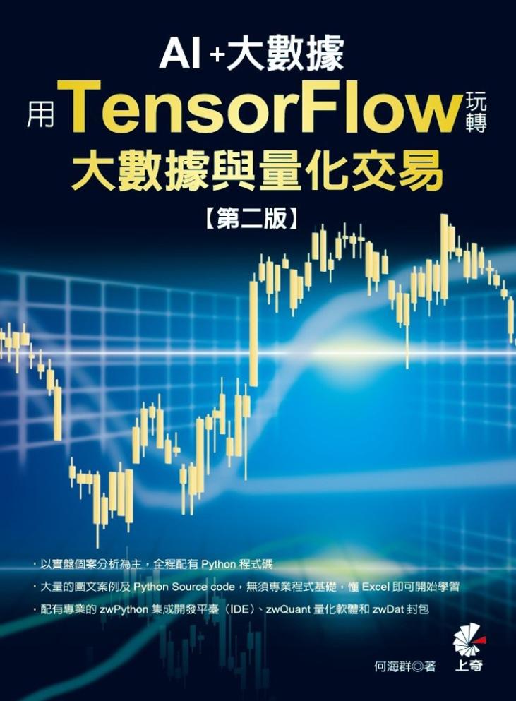 用TensorFlow玩轉大數據與量化交易(第二版)