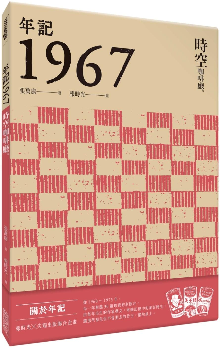 年記1967:時空咖啡廳