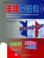 法語電話通