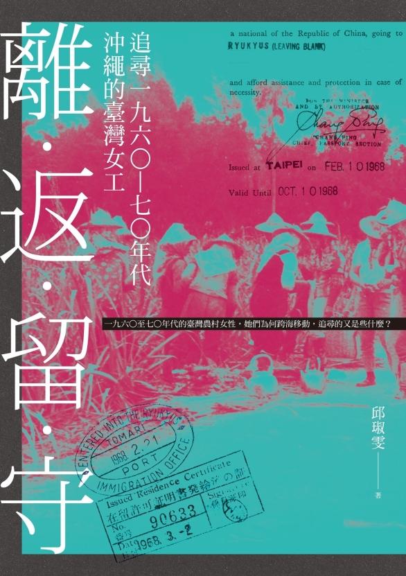 離.返.留.守:追尋一九六○—七○年代沖繩的臺灣女工