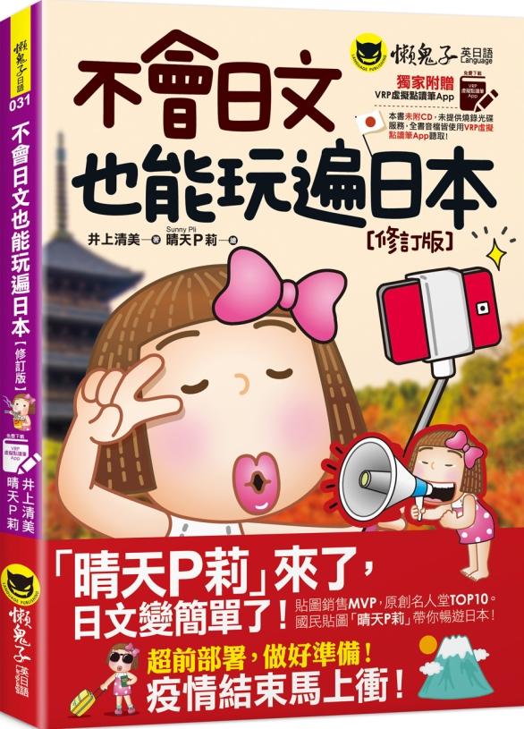 不會日文也能玩遍日本【修訂版】(免費附贈VRP虛擬點讀筆App)
