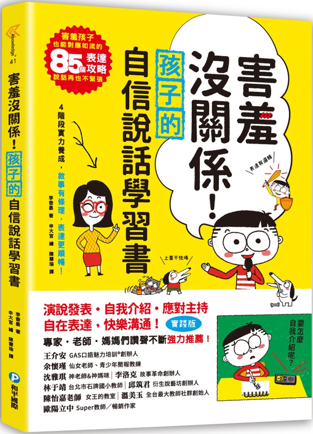 害羞沒關係!孩子的自信說話學習書:害羞孩子也能對應如流的85個表達攻略,說話再也不緊張!四階段實力養成,敘事有條理,表達更順暢!