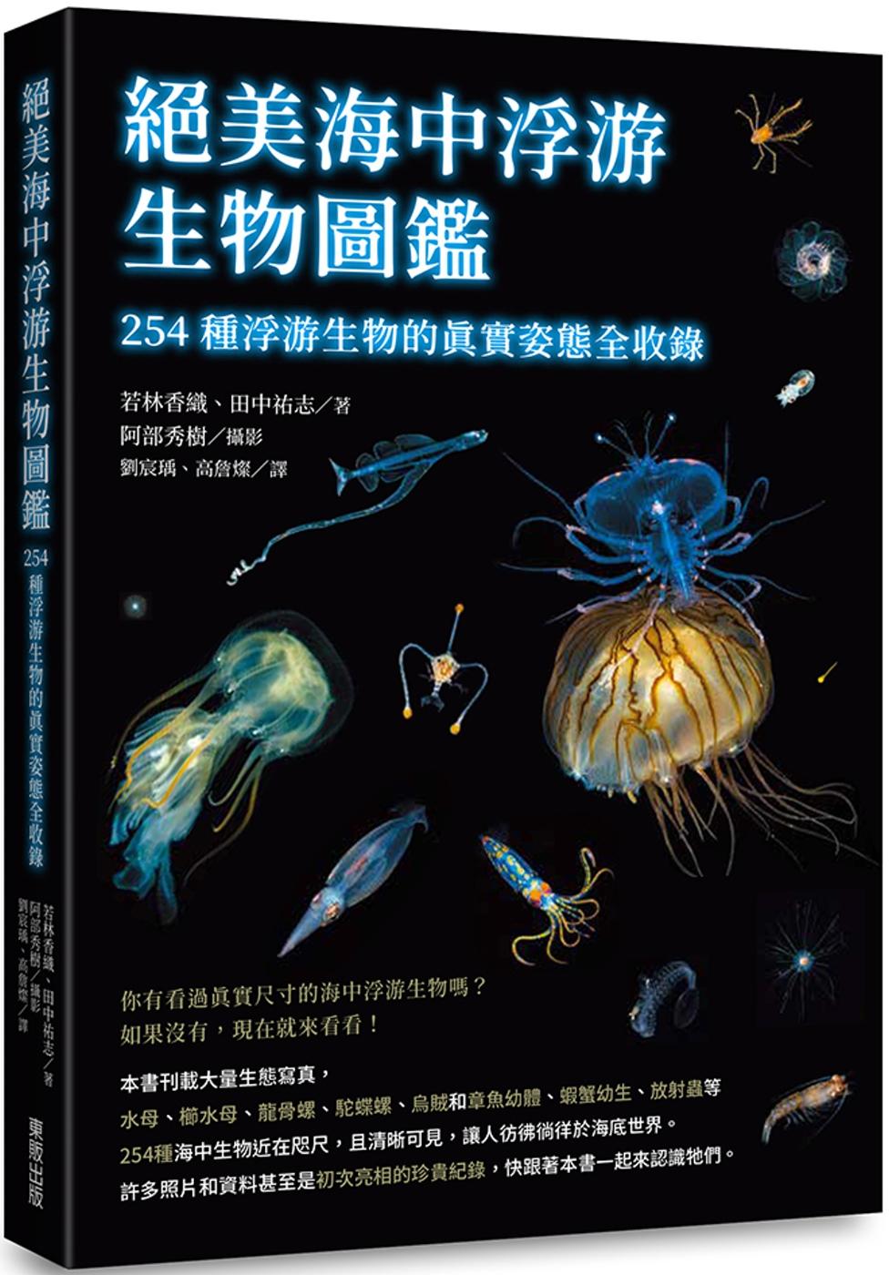 絕美海中浮游生物圖鑑:254種浮游生物的真實姿態全收錄