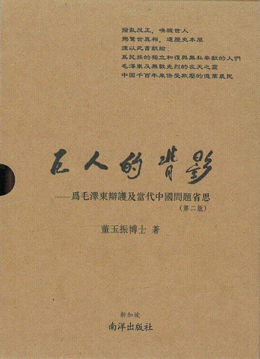 巨人的背影:爲毛澤東辯護及當代中國問題省思(二版)