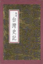 戰後台灣史記(套書)