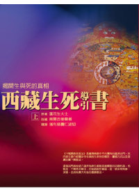 西藏生死導引書(上)揭開生與死的真相