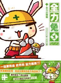 全力兔:第二工程
