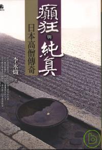 癲狂與純真-日本高僧傳奇