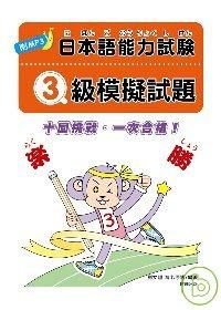 日本語能力試驗 3級模擬試題