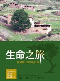 生命之旅:一位藏傳仁波切的自傳