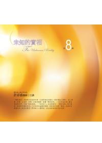 未知的實相有聲書第8輯  (無書,附10CD)