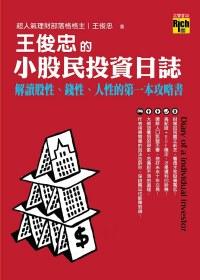 王俊忠的小股民投資日誌:解讀股性、錢性、人性的第一本攻略書