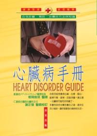 心臟病手冊