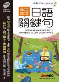 在地生活日語關鍵句 朗讀MP3版【書+1片朗讀MP3光碟】