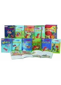 小酷龍兒童文學(套盒:共10書)