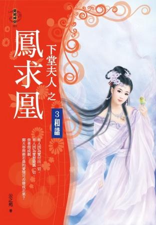 下堂夫人之鳳求凰3:和諧