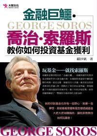 金融巨鱷:喬治.索羅斯 教你如何投資基金獲利