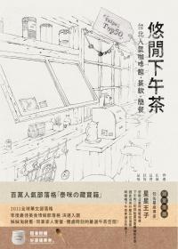 悠閒下午茶:台北人氣咖啡館、茶飲、簡餐Top 50
