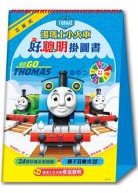 湯瑪士小火車 好聰明掛圖書